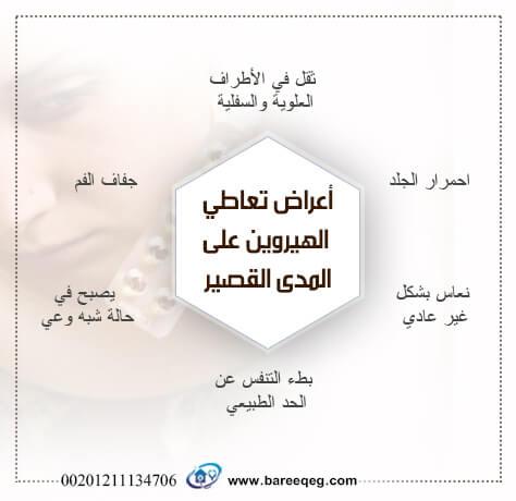 أعراض تعاطي الهيروين على المدى القصير