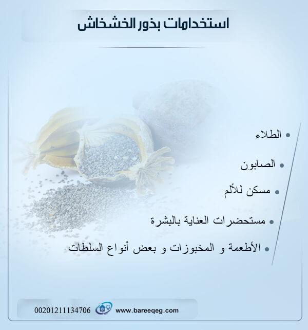 استخدامات بذور الخشخاش