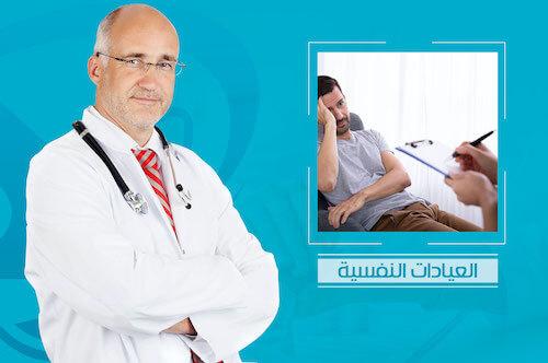 العيادات النفسية بمستشفى بريق لعلاج الإدمان