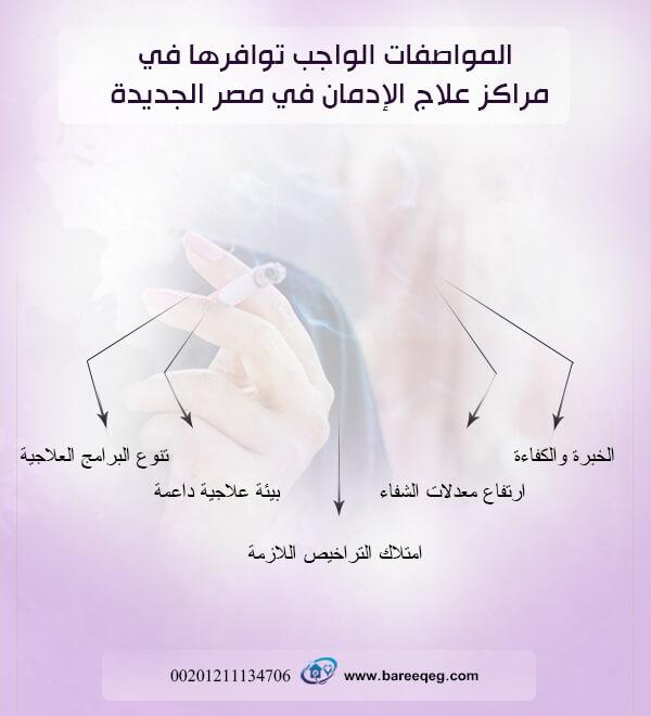 المواصفات الواجب توافرها في مراكز علاج الإدمان في مصر الجديدة:
