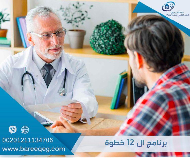 برنامج 12 خطوة لعلاج الادمان pdf