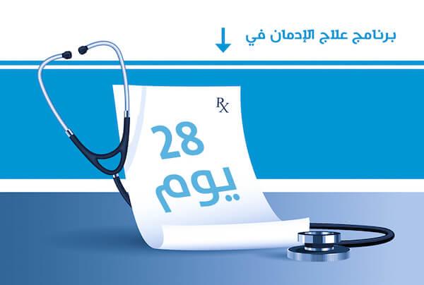 برنامج علاج الإدمان في ٢٨ يوم