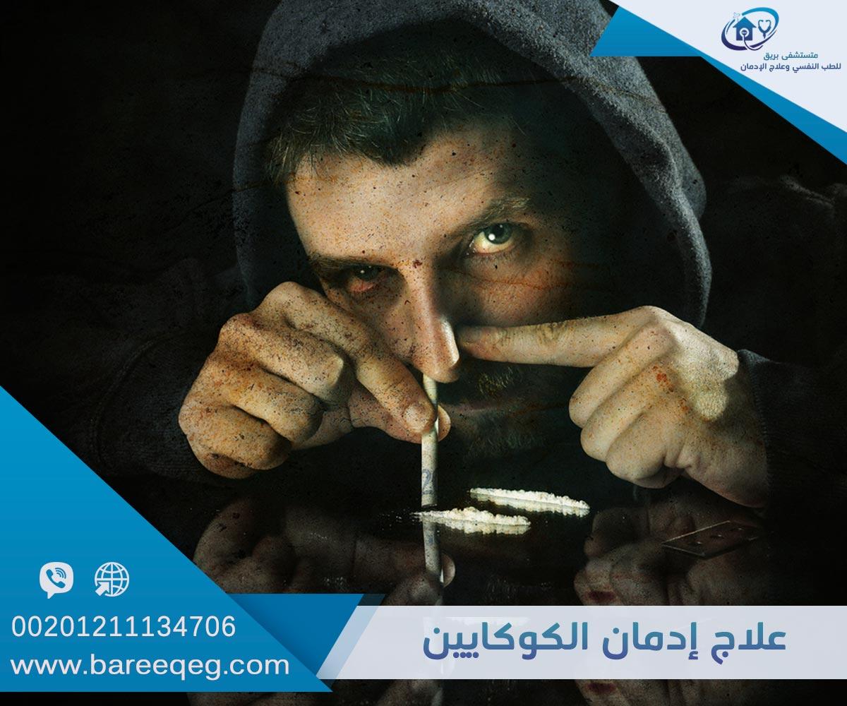 علاج إدمان الكوكايين