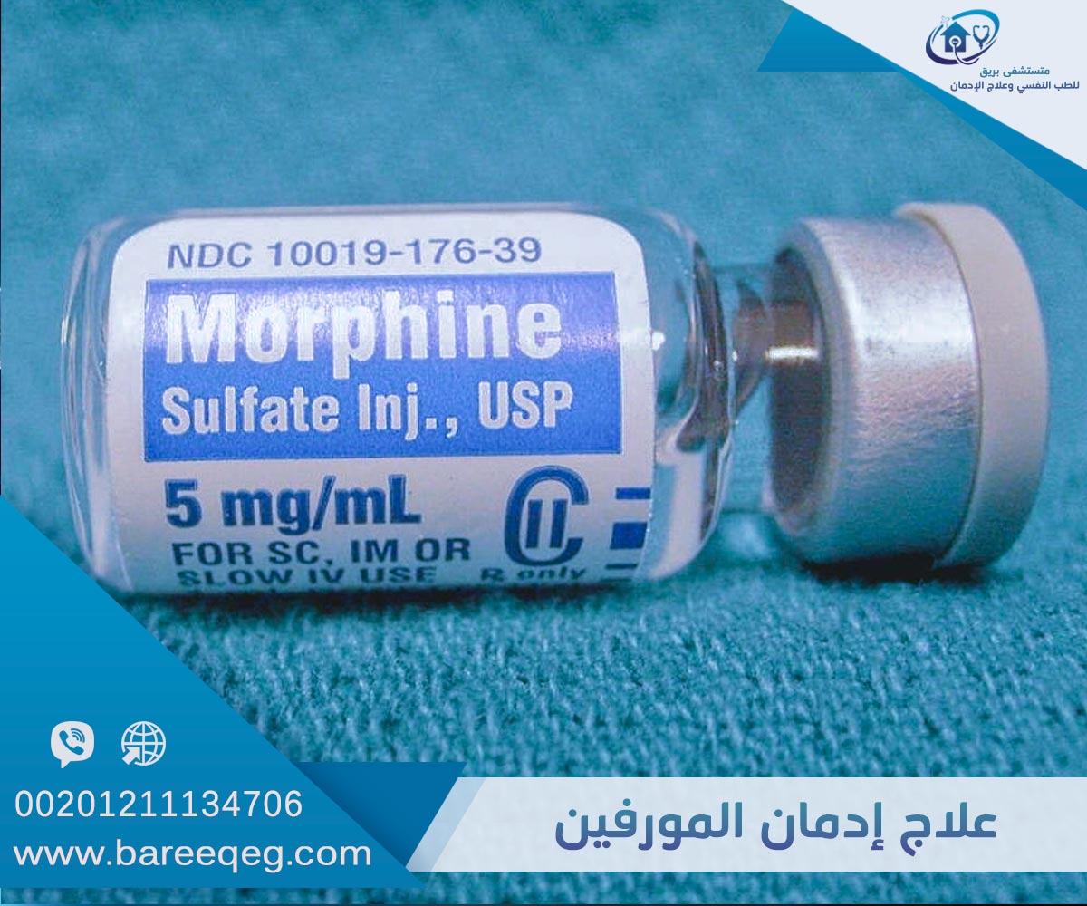 علاج إدمان المورفين