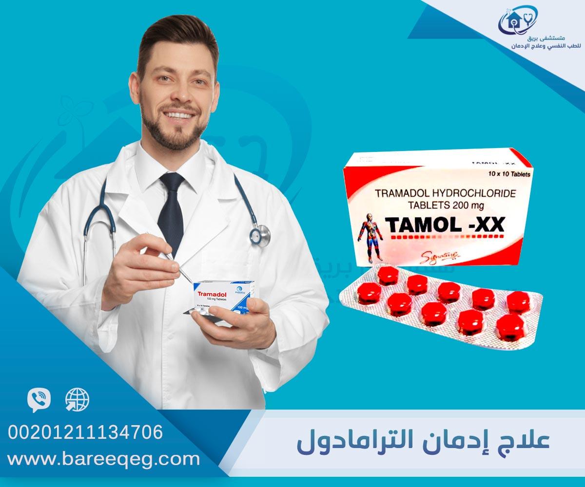 علاج إدمان الترامادول