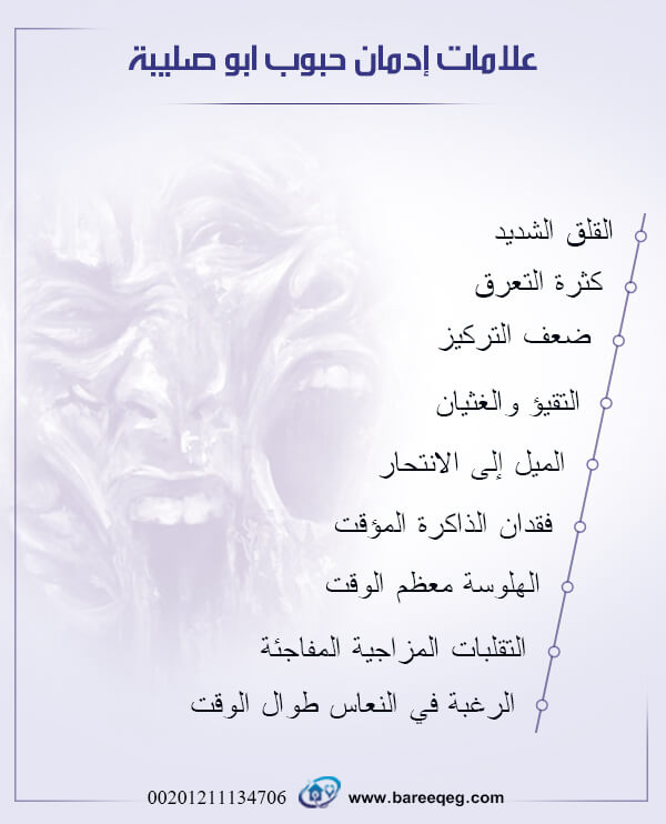 علامات إدمان حبوب ابو صليبة: