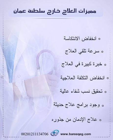 مميزات العلاج خارج سلطنة عمان: