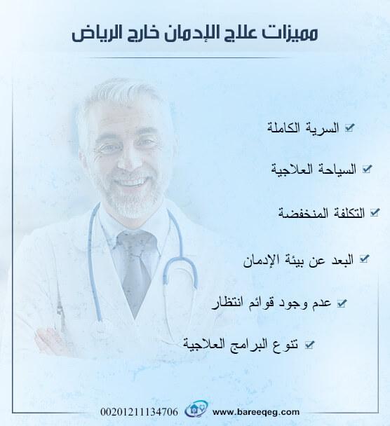 مميزات علاج الإدمان خارج الرياض :