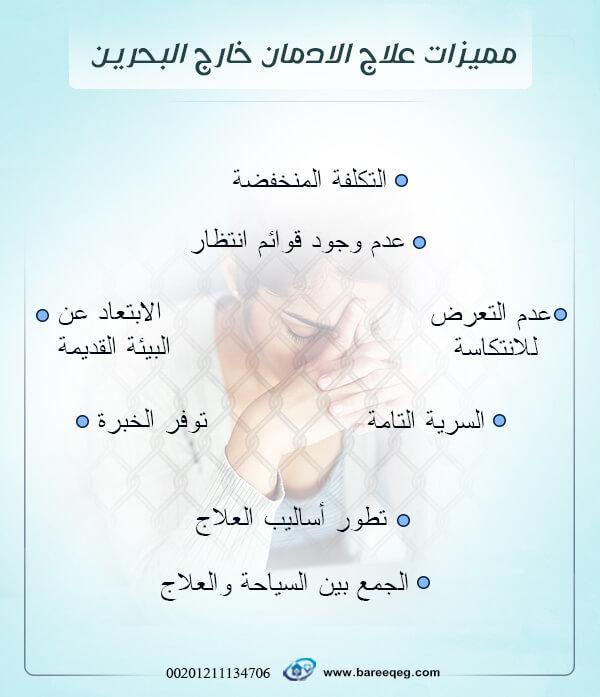 مميزات علاج الادمان خارج البحرين: