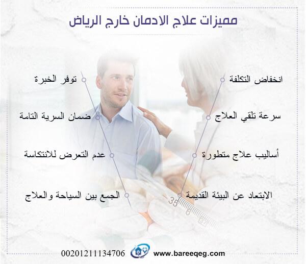 مميزات علاج الادمان خارج الرياض: