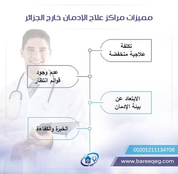 مميزات مراكز علاج الإدمان خارج الجزائر