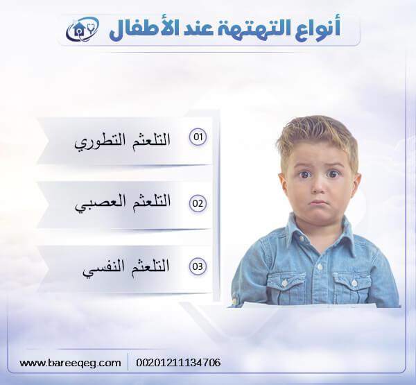 أنواع التهتهة عند الأطفال