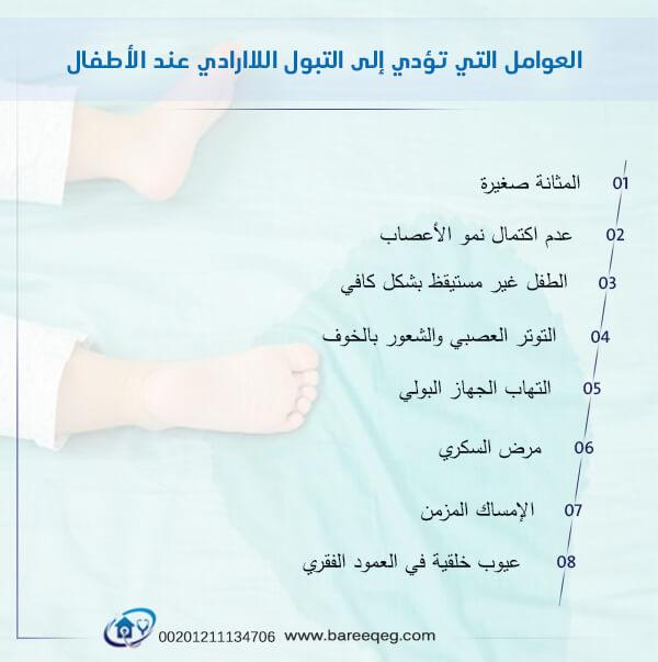 العوامل التي تؤدي إلى التبول اللاارادي عند الأطفال
