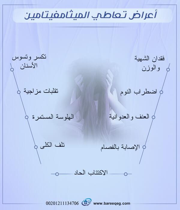 اعراض تعاطى الميثامفيتامين