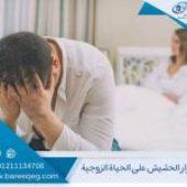 ما هي أضرار الحشيش على الحياه الزوجيه؟ وكيف يمكن علاجها؟