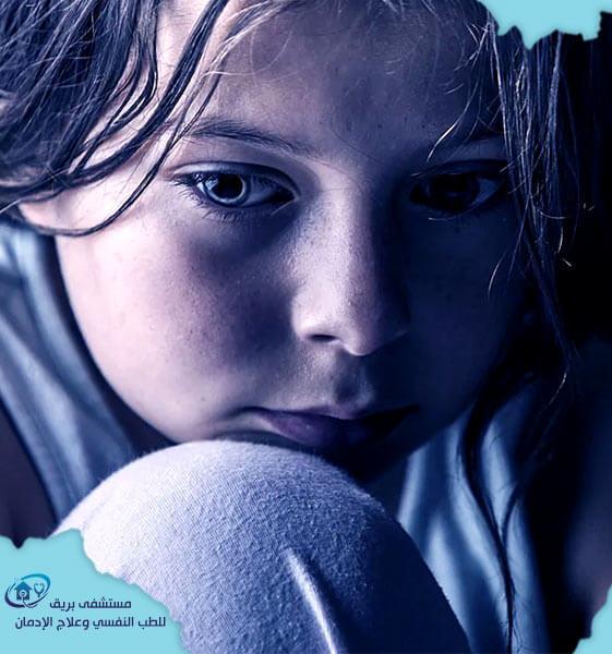 الإكتئاب عند الاطفال