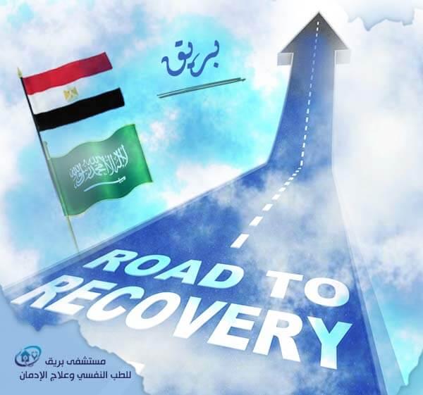 الافضل لعلاج الادمان فى مصر والسعودية