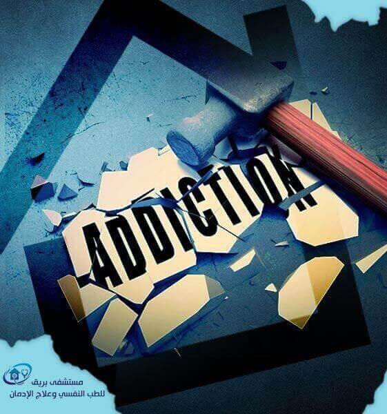علاج ادمان المخدرات نهائيا