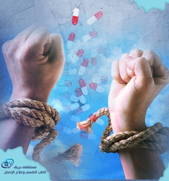 دور بريق فى علاج ادمان المخدرات