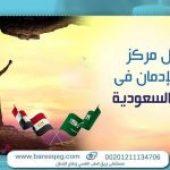 تعرف على ماهو أفضل مركز لعلاج الإدمان في مصر والسعودية
