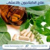 كيفية التخلص من الكبتاجون بالاعشاب؟ طرق العلاج وما هي أضراره