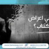 تعرف على ماهي أعراض الاكتئاب بالتفصيل وكيفية العلاج