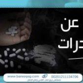 بحث عن المخدرات واضرارها و مشكلة التدخين فى مصر وكيفية مواجهتها